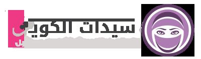 سيدات الكويت